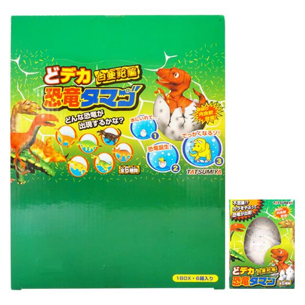 500円 辰巳屋 どデカ恐竜タマゴ [1箱 6個入]