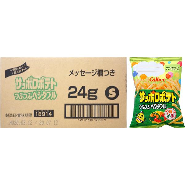 40円 カルビー 24gサッポロポテト つぶつぶベジタブル [1箱 24個入]