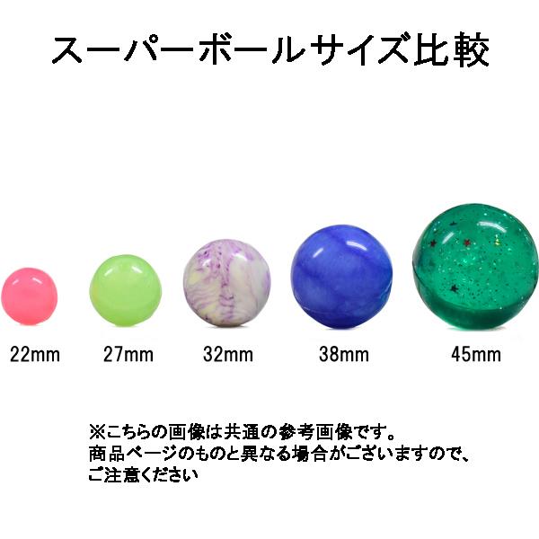 スーパーボール スポーツカット 27mm [1袋 100個入]
