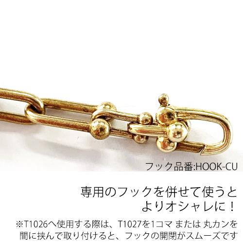 デザインチェーン/T1026/10cm単位