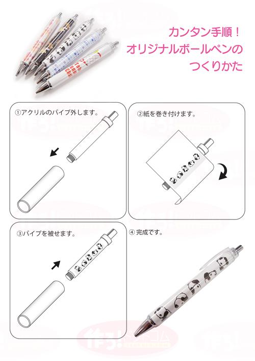 着せ替えボールペン/PEN/クリア/全長140mm