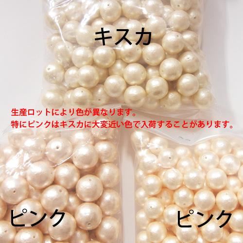 【売切特価】コットンパール/通し穴/ピンク/10mm・12mm/中袋