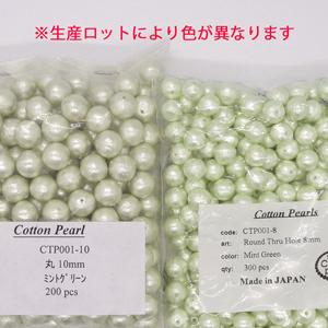 【売切特価】コットンパール/通し穴/ミントグリーン/8・10・12mm/中袋