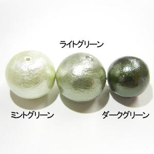 【売切特価】コットンパール/通し穴/ライトグリーン/中袋