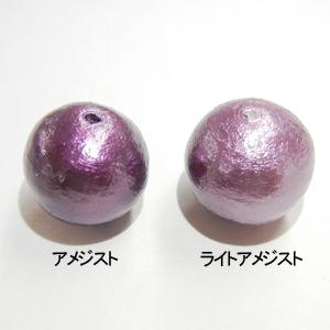 【売切特価】コットンパール/通し穴/ライトアメジスト/中袋