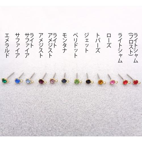 【石は選べる12色】スワロフスキー付4ツ爪チタンピアス/キャッチ無/721+075/15/1ペア