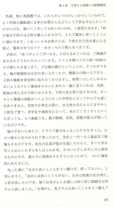 We Are Japaneseやねん