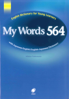 My Words 564 Dictionary  +カードプレゼント(2021新年度キャンペーン)