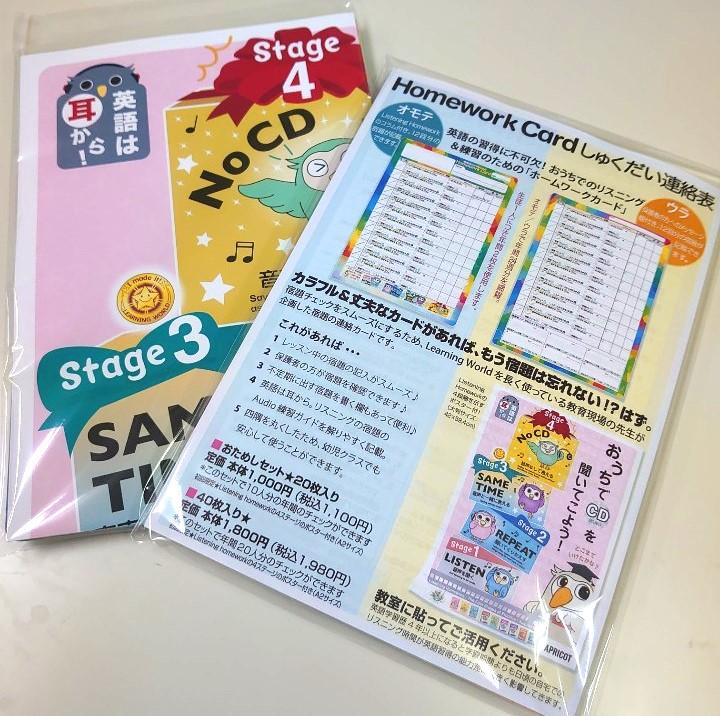 おためしセット Homework Card(20枚入)