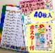 Homework Card(40枚入)