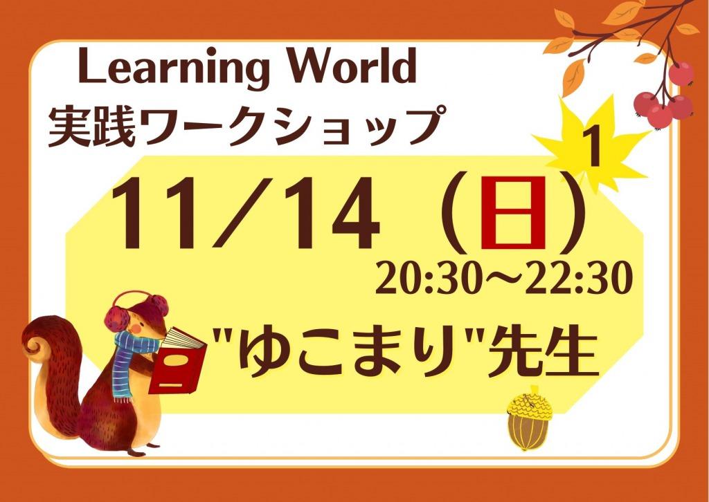 【Zoom 開催】 2021年11/14(日)秋〜冬 LW実践ワークショップ 第1弾