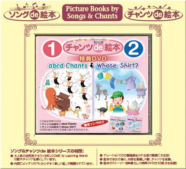 DVD付 チャンツde絵本Vol.1&Vol.2&abcdポスターセット