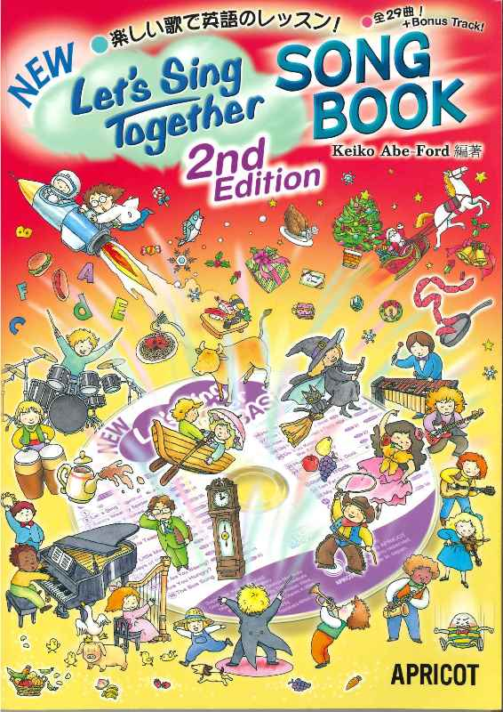 NEW Let's Sing Together 2nd Edition 絵カードCD-ROM付SONGBOOK
