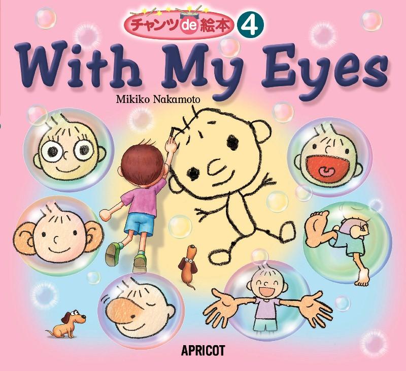 チャンツde絵本 Vol.4  With My Eyes(身体の部分、動詞)
