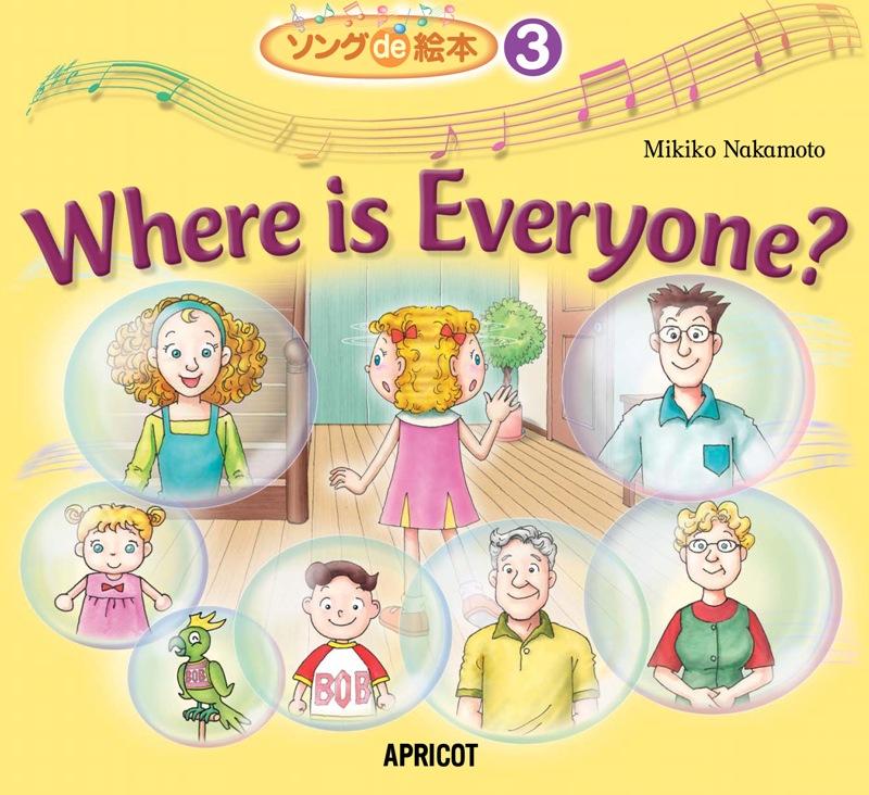 ソングde絵本 Vol.3 Where is Everyone?(家族・現在進行形・Where)