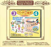 DVD付 ソングde絵本 Vol.3&Vol.4 セット