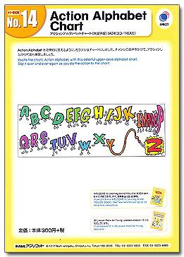 【新価格】カラー教具39 No.14 Action Alphabet Chart