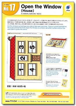 【新価格】カラー教具39 No.17 Open the Window (House)
