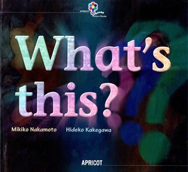 Vol.10 What's This?(What's this? It's〜・形容詞・生き物)