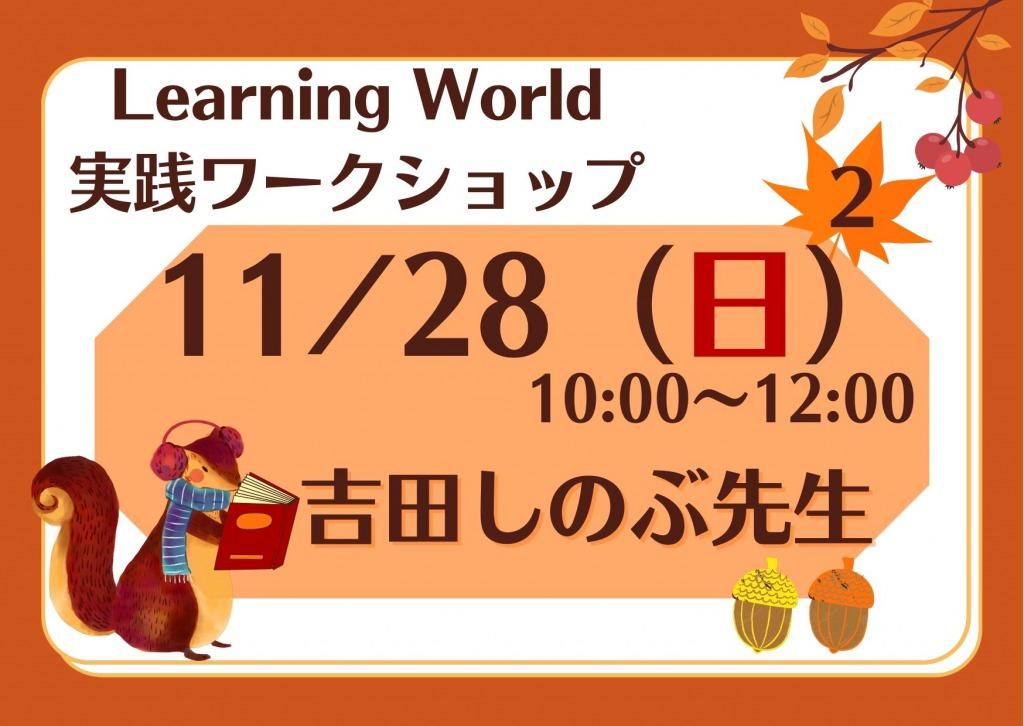 【Zoom 開催】 2021年11/28(日)秋〜冬 LW実践ワークショップ 第2弾