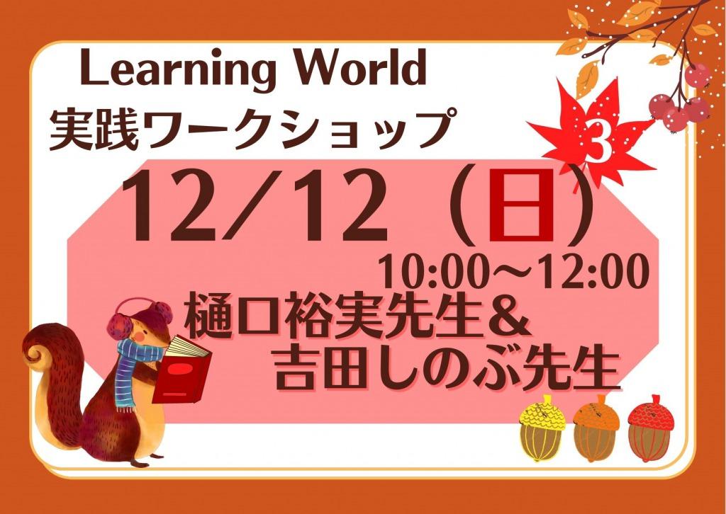 【Zoom 開催】 2021年12/12(日)秋〜冬 LW実践ワークショップ 第3弾