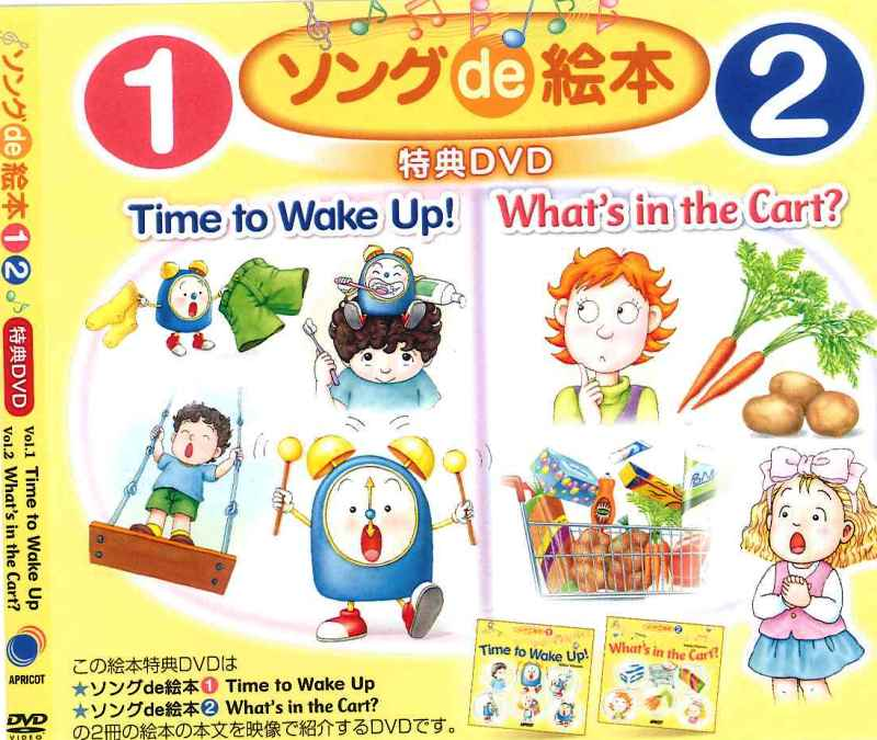 DVD付 ソングde絵本 Vol.1&Vol.2 セット