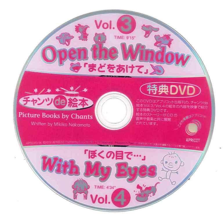 【新価格】DVD付 チャンツde絵本 Vol.3&Vol.4 セット