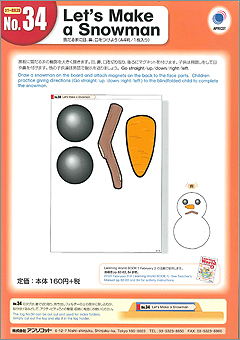 カラー教具39 No.34 Let's Make a Snowman