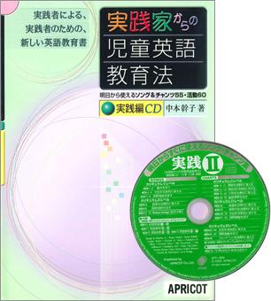 実践家からの児童英語教育法−三巻セット