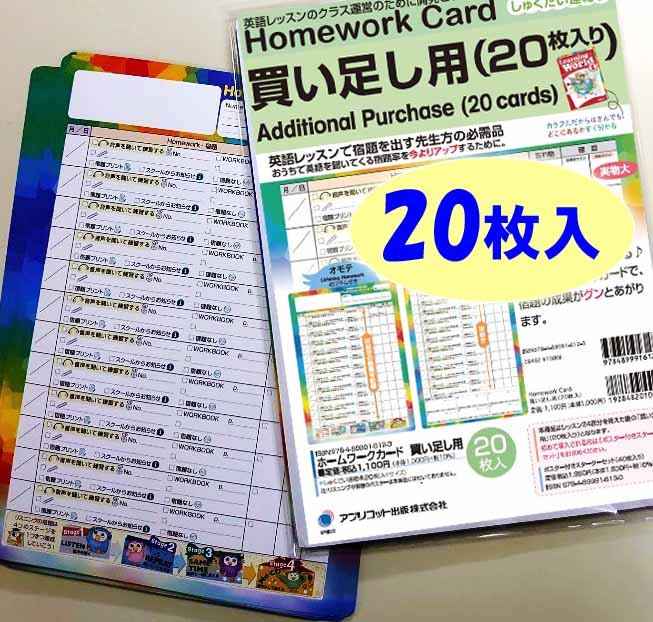 Homework Card買い足し用(20枚入)