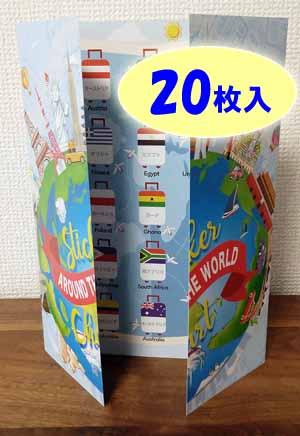 【5/31発売】Sticker Chart買い足し用(20枚入)