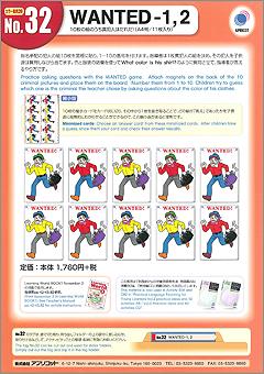 【新価格】カラー教具39 No.32 WANTED-1,2