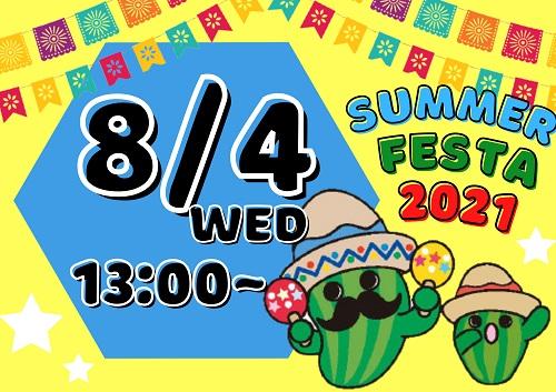 【8/4(水)】SUMMER FESTA 2021 参加費(1チーム分)