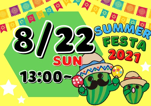 【8/22(日)】SUMMER FESTA 2021 参加費(1チーム分)