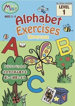 Alphabet Exercises LEVEL1大文字 (3〜5歳)