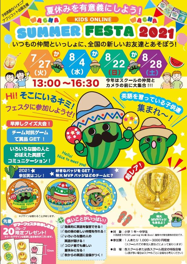 【8/28(土)】SUMMER FESTA 2021 参加費(1チーム分)