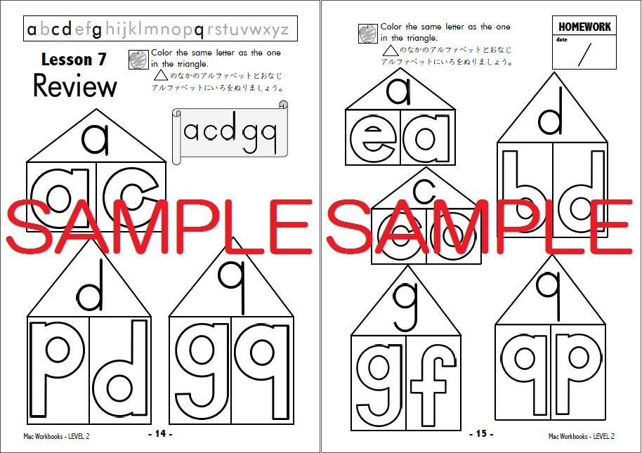 Alphabet Exercises LEVEL2 小文字(4〜6歳)