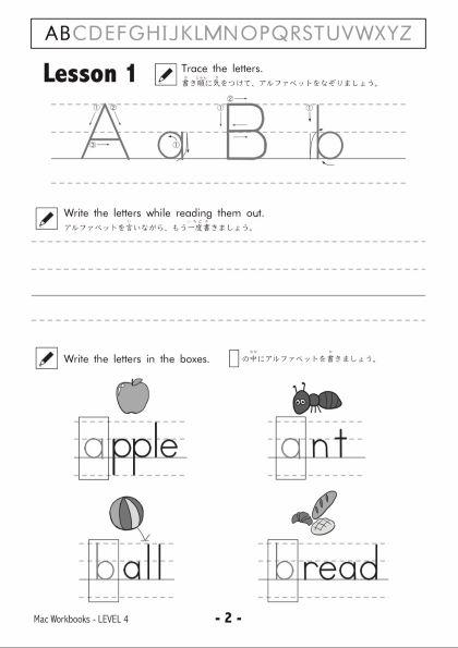Alphabet Exercises LEVEL4 大文字&小文字 (6〜8歳)