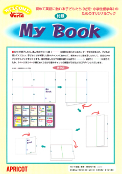 WELCOME to Learning World YELLOW BOOK テキスト