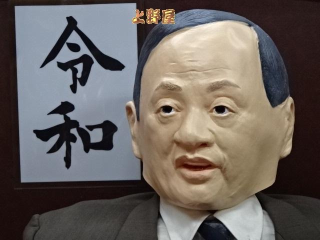 たのむぞ菅総理マスク・菅義偉さんそっくりな被り物です