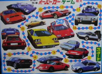 スーパーカー双六