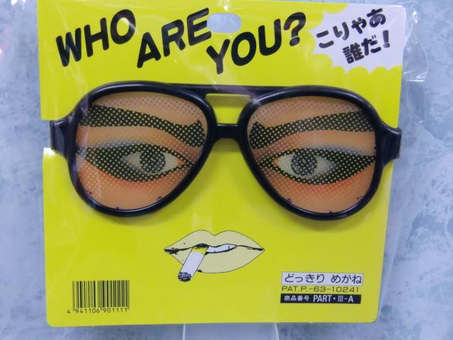 どっきり変装メガネ・怒り目