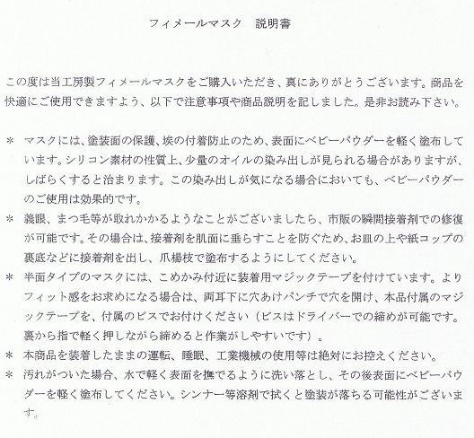 シリコンフィメールマスク・ハーフタイプA2、スタジオファンデザイン