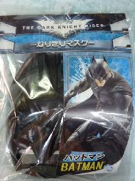 バットマンマスク・なりきりかぶりもの