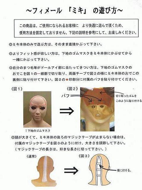フィメールマスク・ミキ 御予約品  ◎マスク本体のみ