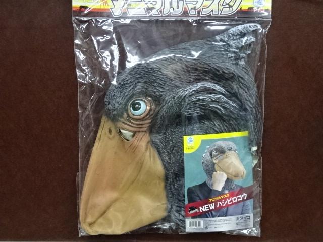 NEWハシビロコウマスク・鳥類ハシビロコウの被り物