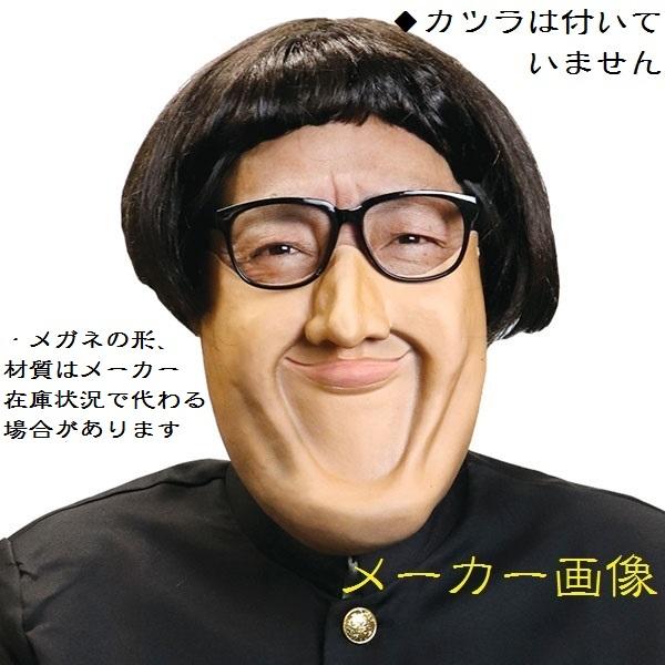 MEGAアゴマスク・シャクレ、鼻から下のおもしろ半面マスク