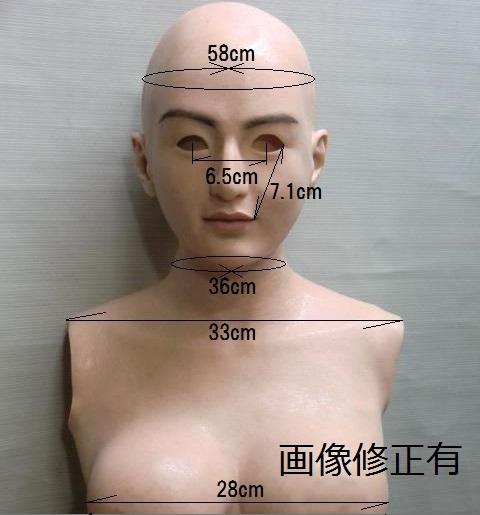 ◆HBS-3B・シリコンフィメールマスク