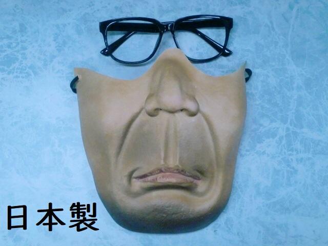 MEGAアゴマスク・猿男/さるおとこ、おもしろ半面マスク