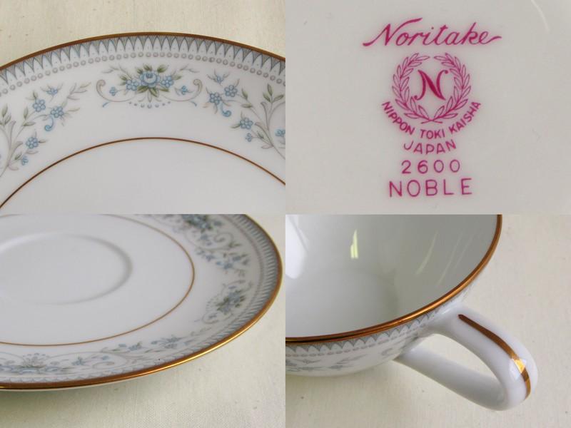 ノリタケ カップ&ソーサー NOBLE  2600  ティーカップ